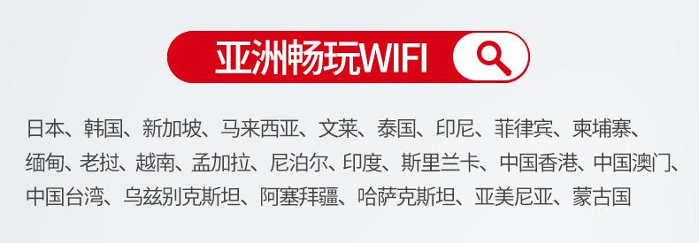 亚洲畅玩WIFI.jpg